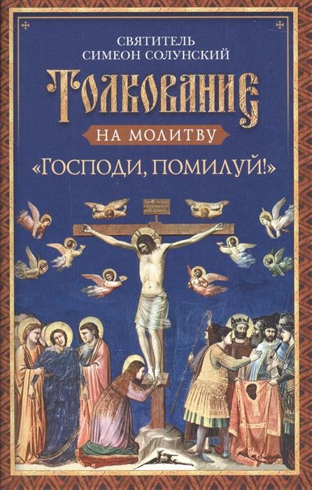 Святитель Симеон Солунский Толкование на молитву Господи помилуй