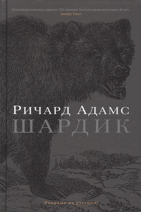 цена на Адамс Р. Шардик