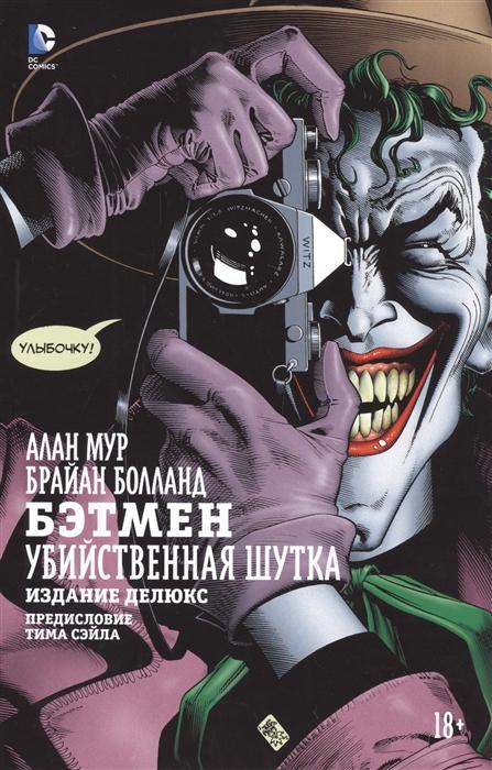 цены на Мур А., Болланд Б. Бэтмен Убийственная шутка
