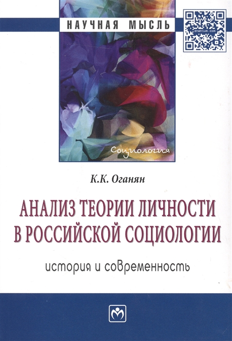 Оганян К. Анализ теории личности в Российской социологии история и современность Монография