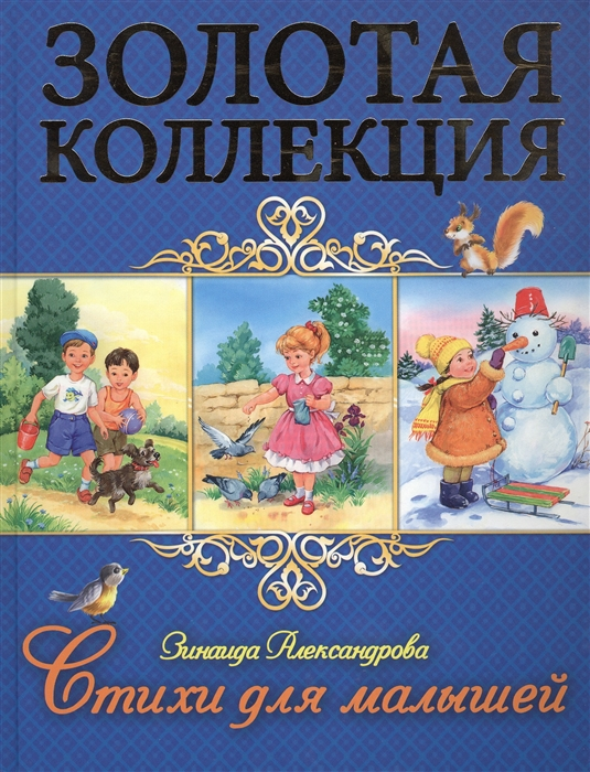 все цены на Александрова З. Стихи для малышей онлайн