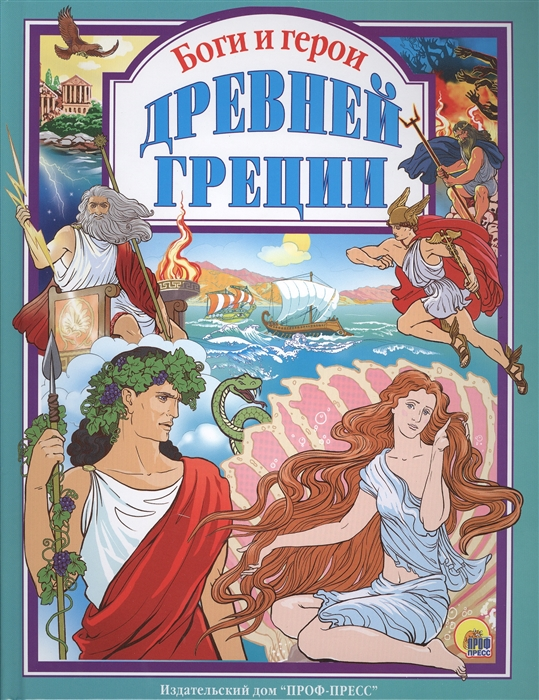 Яхнин Л. (переск.) Боги и герои Древней Греции леонов в боги и герои древней греции