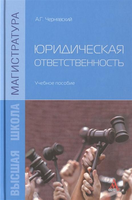 Юридическая отвественность Учебное пособие