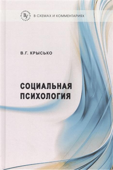 Крысько В. Социальная психология в схемах и комментариях Учебное пособие цены