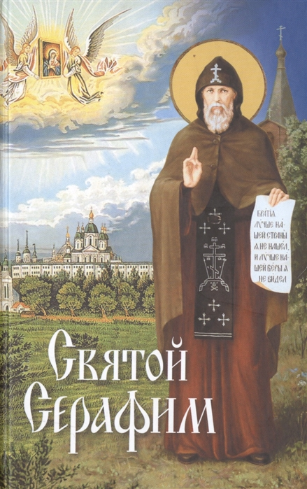 Шапиро И., Чуткова Л. (сост.) Святой Серафим О святых носящих это имя недорого