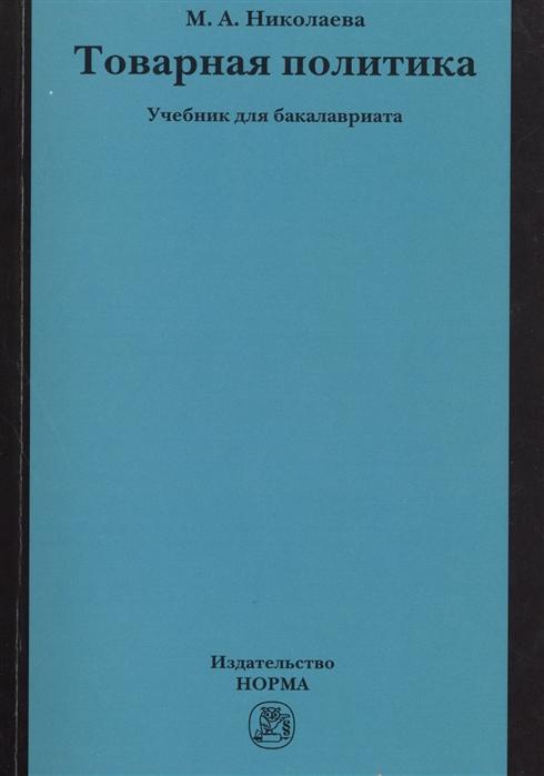 Товарная политика Учебник для бакалавриата