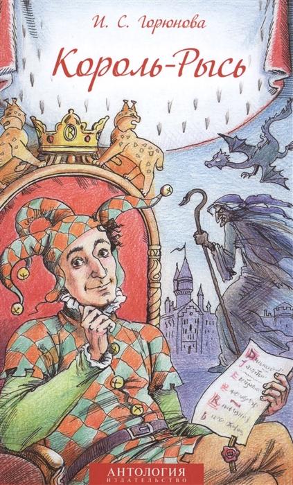Горюнова И. Король-Рысь Сказка