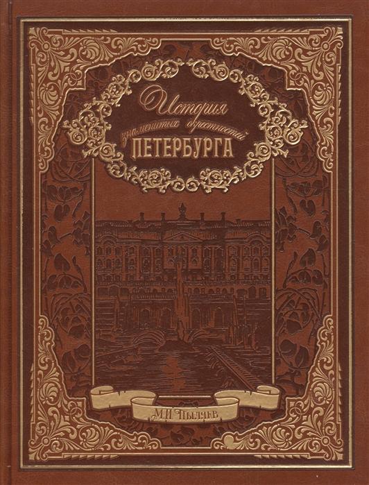 Пыляев М. История знаменитых окрестностей Петербурга