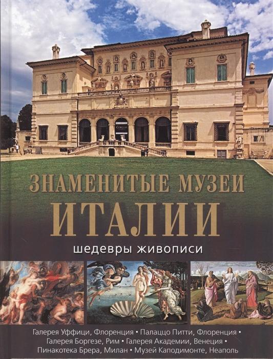 Денисенко Т. (ред.) Знаменитые музеи Италии Шедевры живописи стоимость