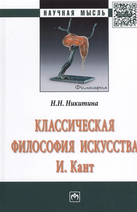 Никитина Н. Классическая философия искусства И Кант цена