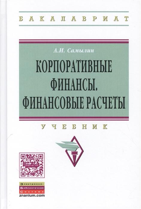 Самылин А. Корпоративные финансы Финансовые расчеты Учебник недорого