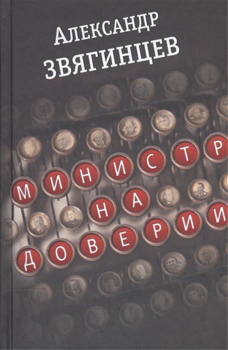 Звягинцев А. Министр на доверии вячеслав звягинцев война на