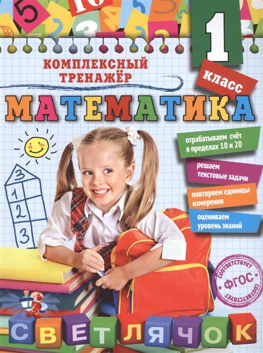 Горохова А. Математика 1 класс горохова анна михайловна математика 3 класс