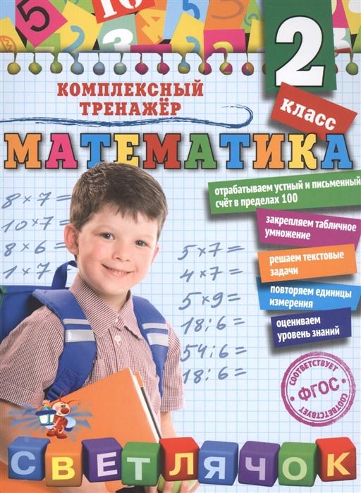 Горохова А. Математика 2 класс горохова анна михайловна математика 3 класс