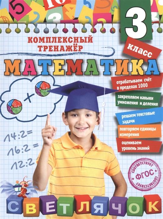 Горохова А. Математика 3 класс горохова анна михайловна математика 3 класс