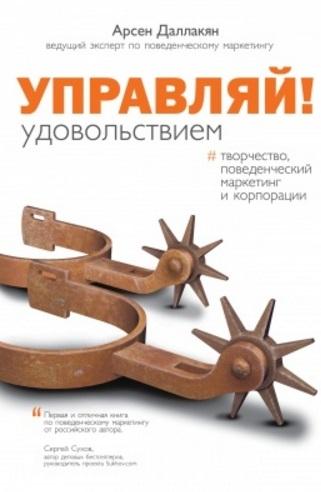 Даллакян А. Управляй удовольствием творчество поведенческий маркетинг и корпорации недорого