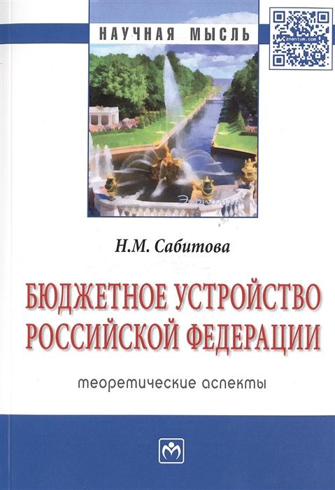 Бюджетное устройство Российской Федерации Монография