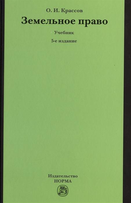 Крассов О. Земельное право Учебник земельное право бакалавриат учебник