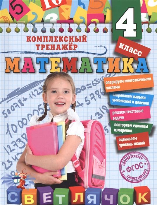 Горохова А. Математика 4 класс горохова анна михайловна математика 3 класс