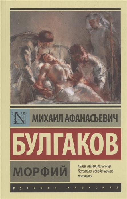 Булгаков М. Морфий строгин валерий львович михаил булгаков морфий женщины любовь