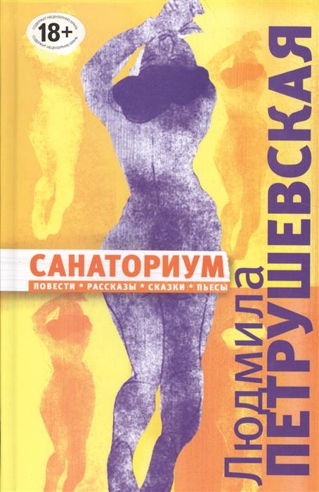 Петрушевская Л. Санаториум петрушевская л кот который умел петь