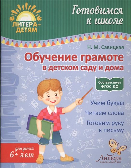 цена на Савицкая Н. Обучение грамоте в детском саду и дома