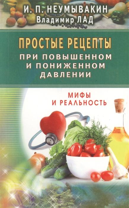 Неумывакин И., Лад В. Простые рецепты при повышенном и пониженном давлении Мифы и реальность