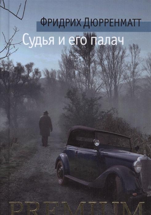 Дюрренматт Ф. Судья и его палач дюрренматт ф судья и его палач
