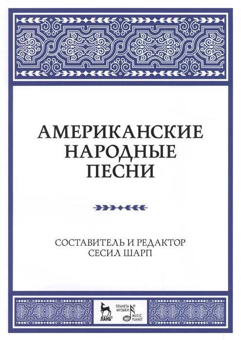 Шарп С. (сост.) Американские народные песни Учебное пособие