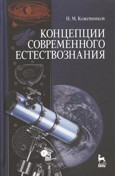 Кожевников Н. Концепции современного естествознания