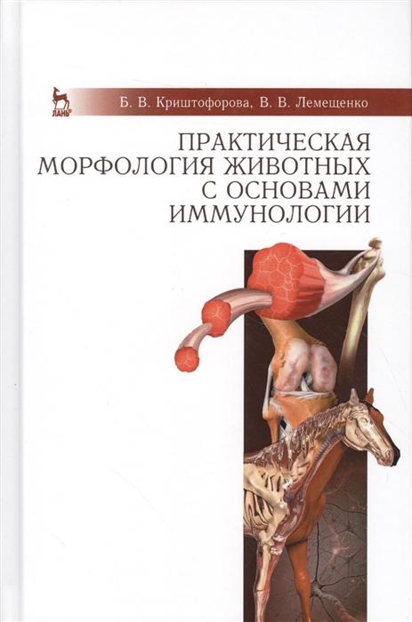 Криштофорова Б., Лемещенкот В. Практическая морфология животных с основами иммунологии Учебно-методическое пособие цена