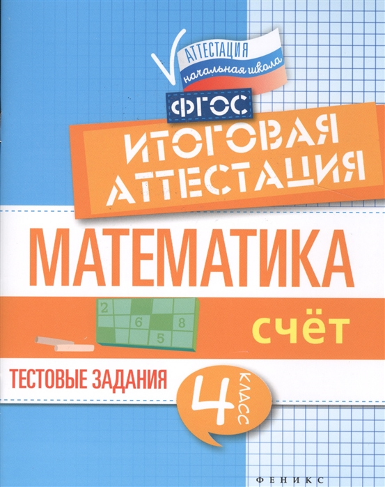 цена на Буряк М., Шейкина С. Математика итоговая аттестация 4 класс Счет