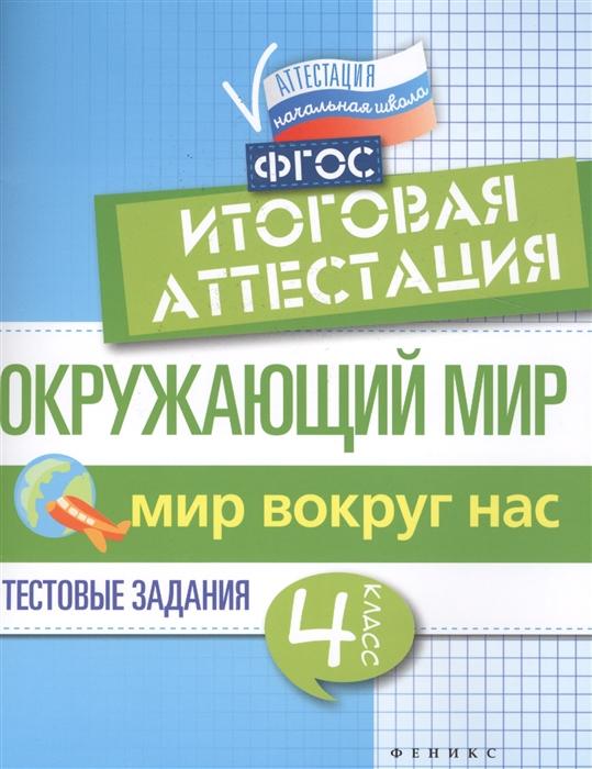 Хуснутдинова Ф. Окружающий мир итоговая аттестация 4 класс Мир вокруг нас цена в Москве и Питере