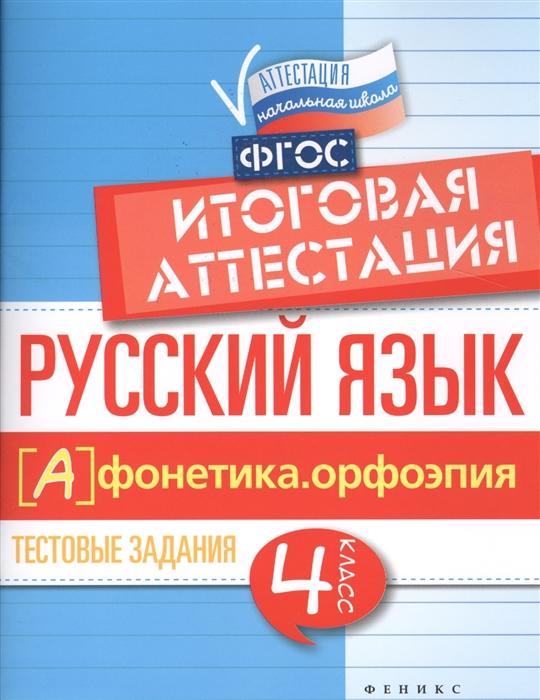 цена на Маханова Е. Русский язык итоговая аттестация 4 класс Фонетика Орфоэпия