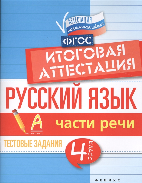 Маханова Е. Русский язык итоговая аттестация 4 класс Части речи