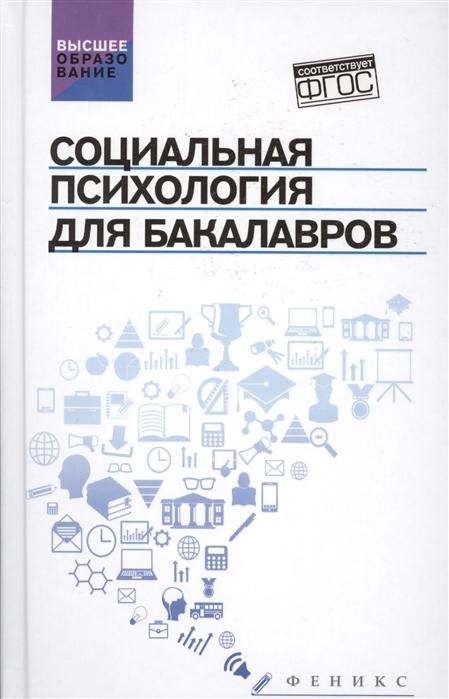 Руденко А. (ред.) Социальная психология для бакалавров Учебник