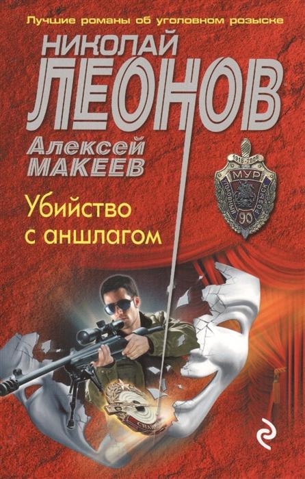Леонов Н., Макеев А. Убийство с аншлагом стоимость