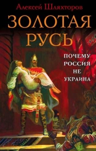 Золотая Русь Почему Россия не Украина