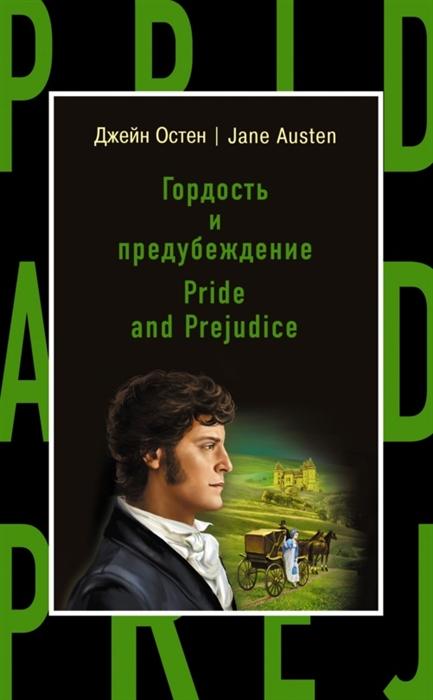 Гордость и предубеждение Pride and Prejudice