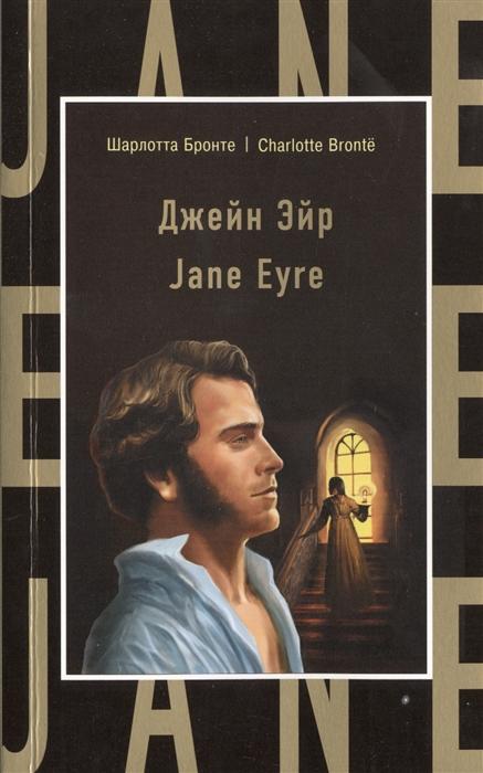 Бронте Ш. Джейн Эйр Jane Eyre bronte c jane eyre джейн эйр на английском языке