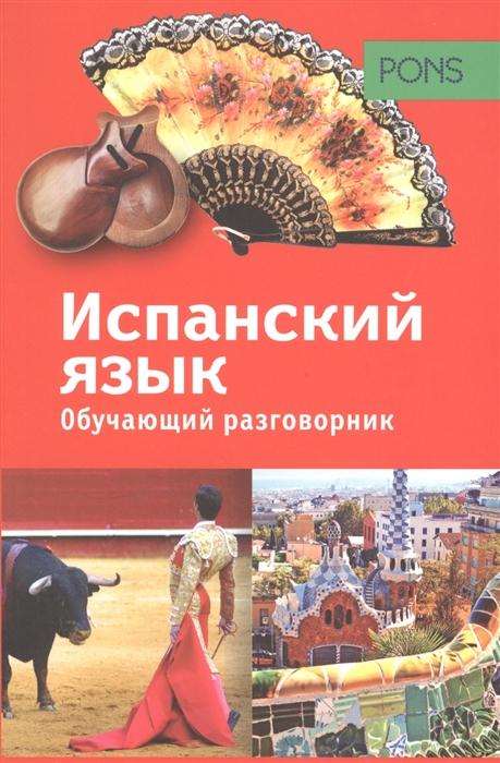 Костюченкова Н. (пер.) Испанский язык Обучающий разговорник