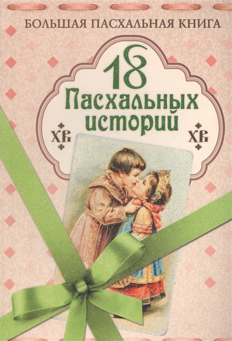 Захарова Н. (ред.) Большая Пасхальная книга 18 Пасхальных историй 18 пасхальных историй
