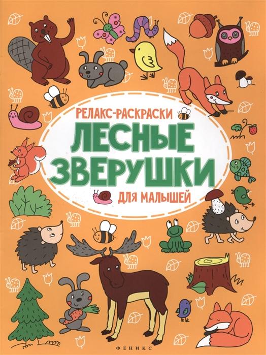 Московка О. Лесные зверушки Релакс-раскраски для малышей