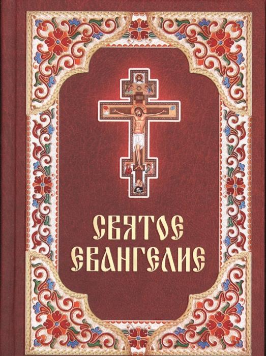 Плюснин А. (ред.) Святое Евангелие на русском языке с крупным шрифтом а и плюснин святое евангелие