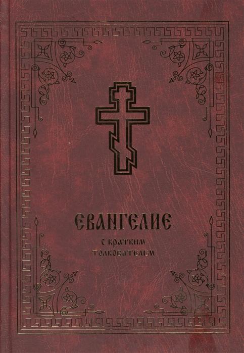Балашов Б. (сост.) Евангелие С кратким толкователем евангелие с кратким толкователем