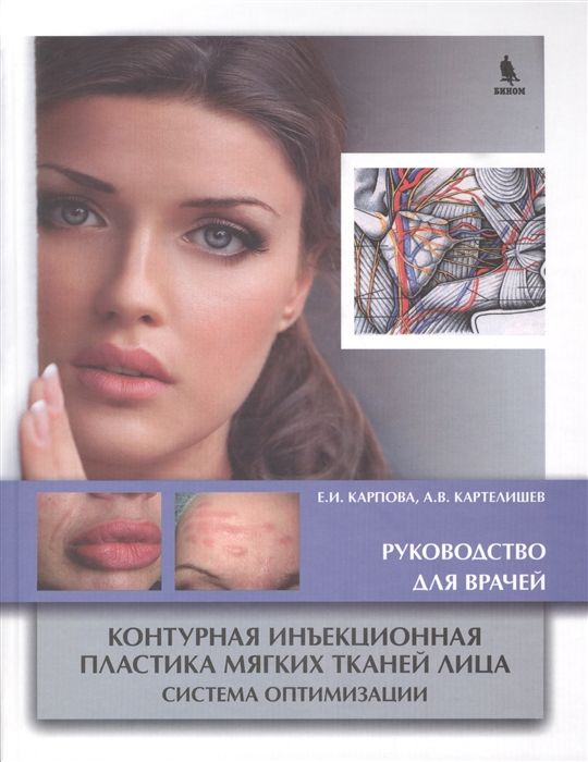 Карпова Е., Картелишев А. Контурная инъекционная пластика мягких тканей лица Система оптимизации Руководство для врачей