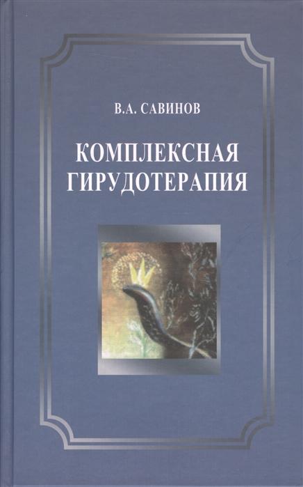 Савинов В. Комплексная гирудотерапия Руководство для врачей в а савинов комплексная гирудотерапия руководство для врачей