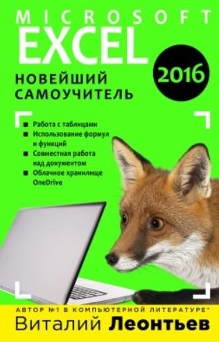 цена на Леонтьев В. Microsoft Excel 2016 Новейший самоучитель