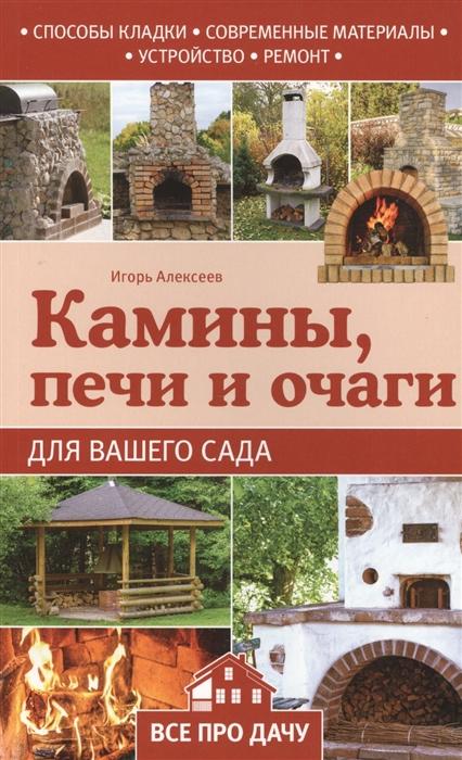 Алексеев И. Камины печи и очаги для вашего сада камины печи