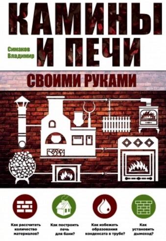 Симаков В. Камины и печи своими руками в г симаков уличные печи и барбекю